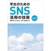 学生のためのSNS活用の技術 第2版 (講談社) [電子書籍]