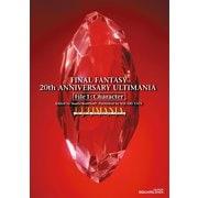 ファイナルファンタジー 20thアニバーサリーアルティマニア File 1:キャラクター編(スクウェア・エニックス) [電子書籍]