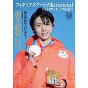 フィギュアスケートMemorial 平昌オリンピック特別号(カンゼン) [電子書籍]