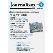Journalism 2018年4月号(朝日新聞出版) [電子書籍]