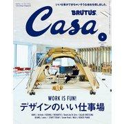 Casa BRUTUS (カーサ・ブルータス) 2018年 5月号 (デザインのいい仕事場)(マガジンハウス) [電子書籍]