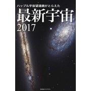 ハッブル宇宙望遠鏡がとらえた 最新宇宙2017(ブックブライト) [電子書籍]