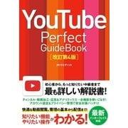 YouTube Perfect GuideBook 改訂第4版(ソーテック社) [電子書籍]