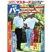 週刊 パーゴルフ 2018/4/24号(グローバルゴルフメディアグループ) [電子書籍]