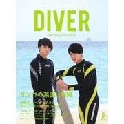 DIVER No.443(ダイバー) [電子書籍]