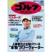 週刊ゴルフダイジェスト 2018/4/24号(ゴルフダイジェスト社) [電子書籍]