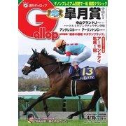週刊Gallop(ギャロップ)(サンケイスポーツ) [電子書籍]