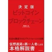 決定版 ビットコイン&ブロックチェーン(東洋経済新報社) [電子書籍]