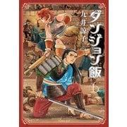 ダンジョン飯 6巻(KADOKAWA) [電子書籍]