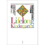 ライフロング・キンダーガーテン 創造的思考力を育む4つの原則(日経BP社) [電子書籍]