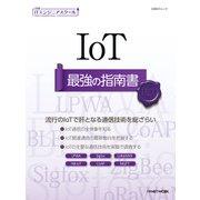日経ITエンジニアスクール IoT最強の指南書(日経BP社) [電子書籍]