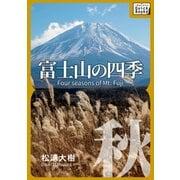 富士山の四季 秋―(インプレス) [電子書籍]