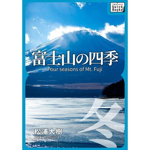 富士山の四季 冬―(インプレス) [電子書籍]