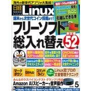 日経Linux(リナックス) 2018年5月号(日経BP社) [電子書籍]