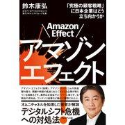 アマゾンエフェクト!――「究極の顧客戦略」に日本企業はどう立ち向かうか(プレジデント社) [電子書籍]