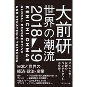 大前研一 世界の潮流2018~19(プレジデント社) [電子書籍]