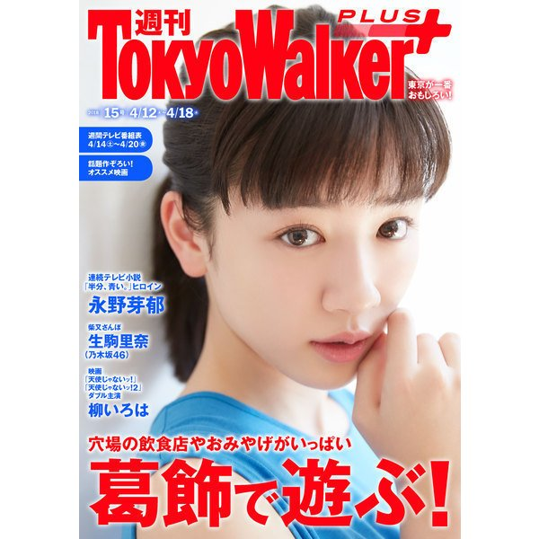 週刊 東京ウォーカー+ 2018年No.15 (4月11日発行)(KADOKAWA / 角川マガジンズ) [電子書籍]