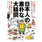 いつ始まった? なぜそうなった? 「日本人」の素朴な大疑問 習慣・行動・文化のルーツを探る(PHP研究所) [電子書籍]