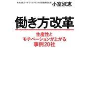 働き方改革(毎日新聞出版) 生産性とモチベーションが上がる事例20社(PHP研究所) [電子書籍]