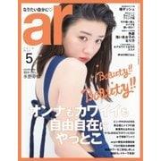 ar(アール) 2018年5月号(主婦と生活社) [電子書籍]