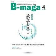 B-maga 2018年4月号(サテマガ・ビー・アイ) [電子書籍]