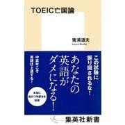 TOEIC亡国論(集英社) [電子書籍]