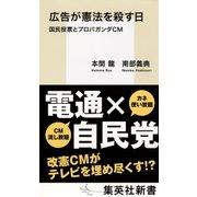 広告が憲法を殺す日 国民投票とプロパガンダCM(集英社) [電子書籍]
