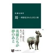 周―理想化された古代王朝(中央公論新社) [電子書籍]