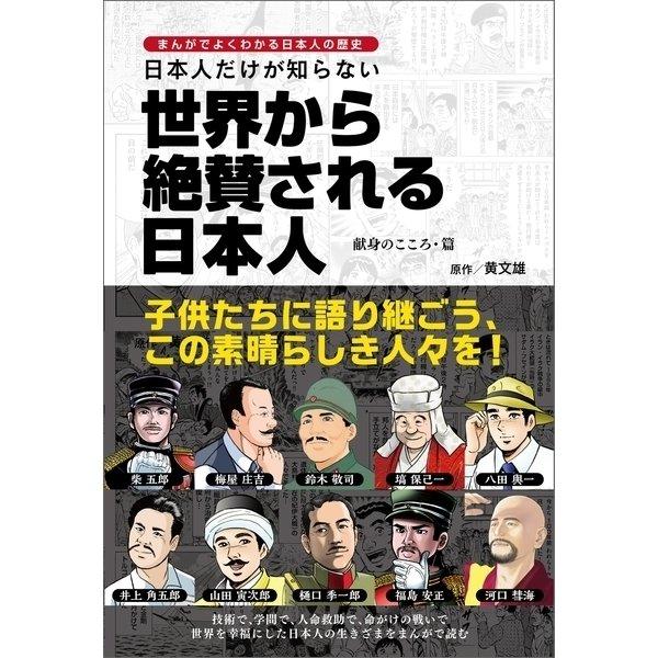 まんがでよくわかる日本人の歴史 日本人だけが知らない世界から絶賛される日本人 献身のこころ・篇(徳間書店) [電子書籍]