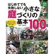 はじめてでも失敗しない小さな庭づくりの基本100(主婦の友社) [電子書籍]