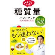 パッと探せる! 糖質量ハンドブック 食材・料理1420(西東社) [電子書籍]