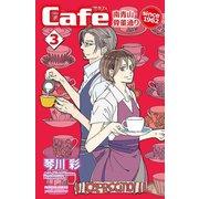 Cafe南青山骨董通り since 1962 3(秋田書店) [電子書籍]
