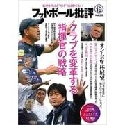 フットボール批評issue19(カンゼン) [電子書籍]