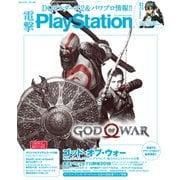 電撃PlayStation Vol.660(KADOKAWA / アスキー・メディアワークス) [電子書籍]