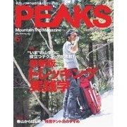 PEAKS 2018年5月号 No.102(エイ出版社) [電子書籍]