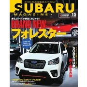 SUBARU MAGAZINE(スバルマガジン) Vol.15(交通タイムス社) [電子書籍]