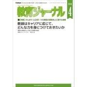 教育ジャーナル2018年4月号Lite版(第1特集)(学研) [電子書籍]