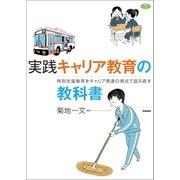 実践 キャリア教育の教科書(学研) [電子書籍]