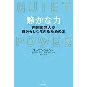 静かな力(学研) [電子書籍]