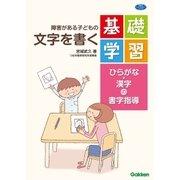 障害がある子どもの文字を書く基礎学習(学研) [電子書籍]