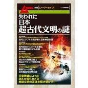 失われた日本超古代文明の謎(学研) [電子書籍]