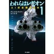 われらはレギオン1 AI探査機集合体(早川書房) [電子書籍]
