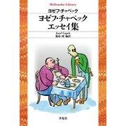 ヨゼフ・チャペック エッセイ集(平凡社) [電子書籍]