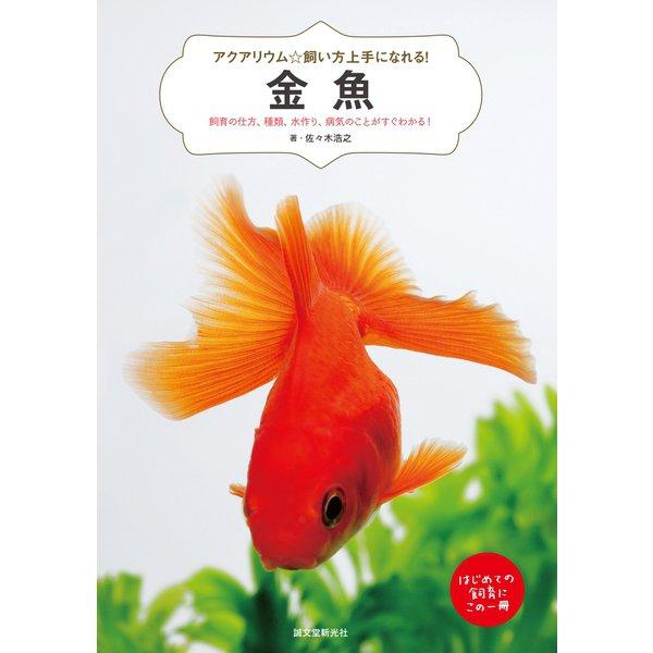 金魚(誠文堂新光社) [電子書籍]