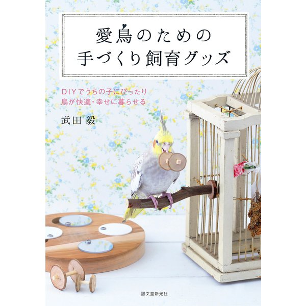 愛鳥のための手づくり飼育グッズ(誠文堂新光社) [電子書籍]