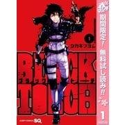 【期間限定閲覧 無料お試し版 2018年4月29日まで】BLACK TORCH 1(集英社) [電子書籍]