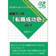 成田ケンの「転職成功塾」vol.2(ブレストストローク) [電子書籍]