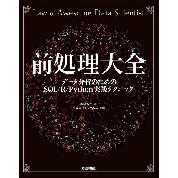 前処理大全(データ分析のためのSQL/R/Python実践テクニック)(技術評論社) [電子書籍]