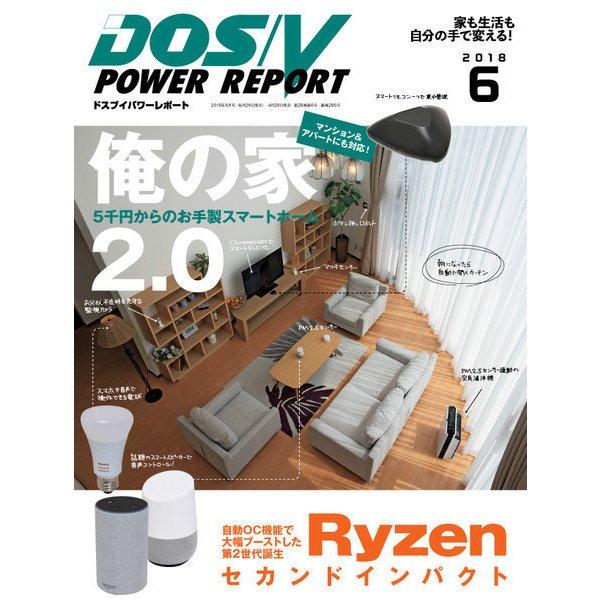 DOS/V POWER REPORT 2018年6月号(インプレス) [電子書籍]