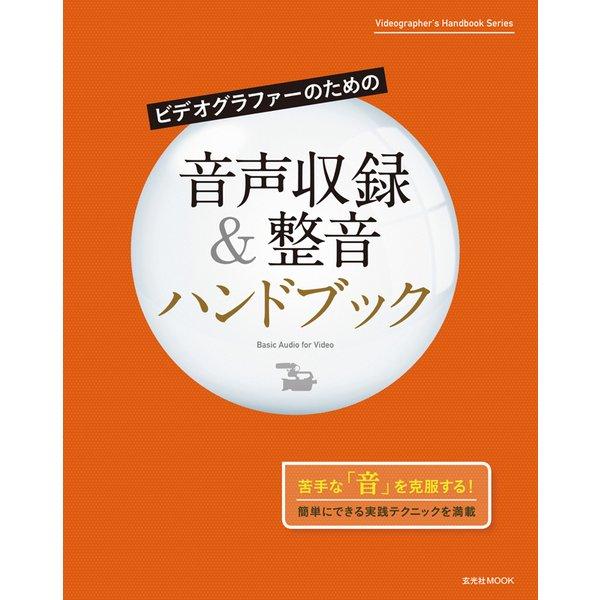 ビデオグラファーのための音声収録&整音ハンドブック(玄光社) [電子書籍]